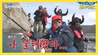 City Fishers 2 EP16