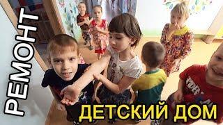 """Ремонт Детский дом г.Дзержинск ООО СК """"ГОРОД"""""""