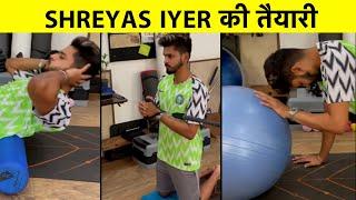 अपनी वापसी के लिए SHREYAS IYER कर रहे है जमकर मेहनत  | Sports Tak