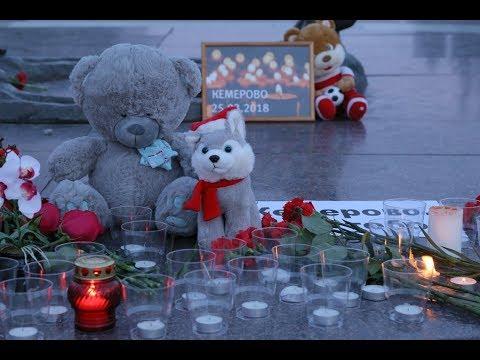 Памяти жертв кемеровской трагедии