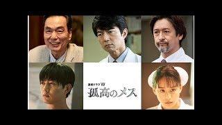 mqdefault - 孤高のメス:滝沢秀明主演ドラマに仲村トオル、工藤阿須加、山本美月ら出演| News Mama