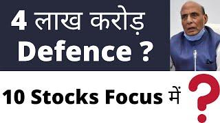 4 लाख करोड़ , Defence Stocks in India, Defence Shares in India, 10 Stocks Focus में,Share Market News