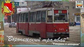 """Ушедшие в историю"". Воронежский трамвай   ""Gone down in history"". Tram of the city of Voronezh"