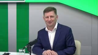 Прямой эфир с губернатором Сергеем Фургалом на Радио ДВ...