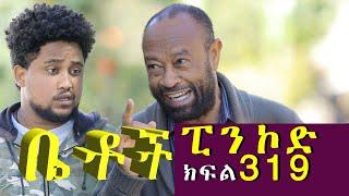 "Betoch | ""ፒን ኮድ  ""Comedy Ethiopian Series Drama Episode 319"