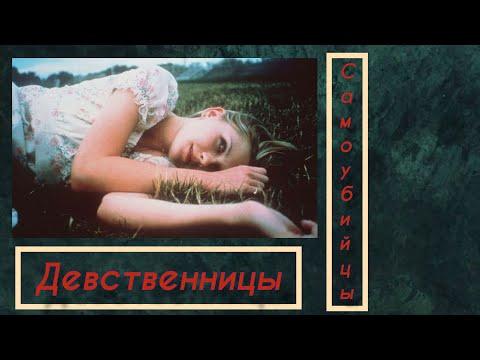 Девственницы-самоубийцы(1999). Я хочу умереть от любви - nedonebo.