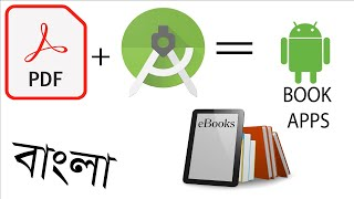 How to make an Android ebook app| PDF  to android app| Bangla tutorial