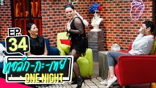 [UNCUT Version] ทอล์ก-กะ-เทย ONE NIGHT | EP.34 แขกรับเชิญ 'สุ สุนารี, ฮาย อาภาพร'