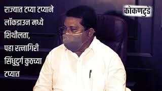 राज्यात टप्या टप्याने लॉकडाउन मध्ये  शिथीलता-मंत्री विजय वडेट्टीवार.  पहा रत्नागिरी सिंधुदुर्ग कुठच्या टप्यात ?