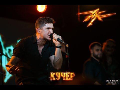 Ангел-Хранитель - Кучер (Live in Moscow 16/02/19)