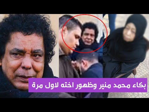 العرب اليوم - شاهد: أول ظهور لشقيقة محمد منير في عزاء زوجها