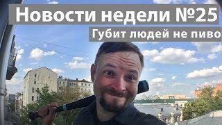 Москва: новости недели №25