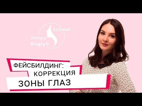 Как убрать синие круги под глазами косметикой видео