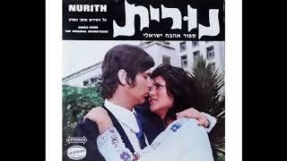 שיר ישראלי - קרוב, רחוק - ששי קשת ונירה גל - מילים: דודו ברק לחן: שייקה פייקוב