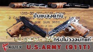 แบลงค์กัน KUZEY M1911 COLT'S US.ARMY