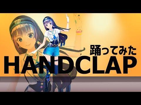 【HANDCLAP】2週間で10キロ痩せるダンス【ミライアカリちゃんと踊ってみた】