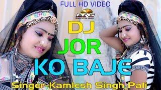 New Rajasthani DJ Song  | डीजे जोर को बाजे  | Kamlesh Singh Pali | FULL Latest Video Song