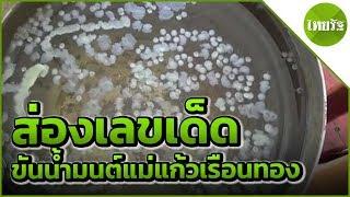 ส่องขันน้ำมนต์แม่แก้วเรือนทอง   15-04-62   ข่าวเช้าไทยรัฐวันหยุด