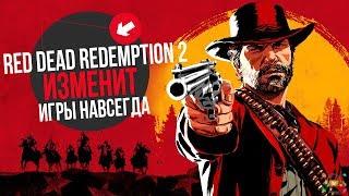 Red Dead Redemption 2 ИЗМЕНИТ ИГРЫ НАВСЕГДА   МНЕНИЕ