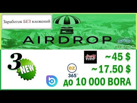 3 новинки: Azuma на 45$, EZ365 на 17.5$, Bora - AirDrop. Заработок БЕЗ вложений, 11 Сентября 2019