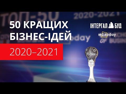 50 лучших бизнес-идей 2020-2021 годов: награждение победителей