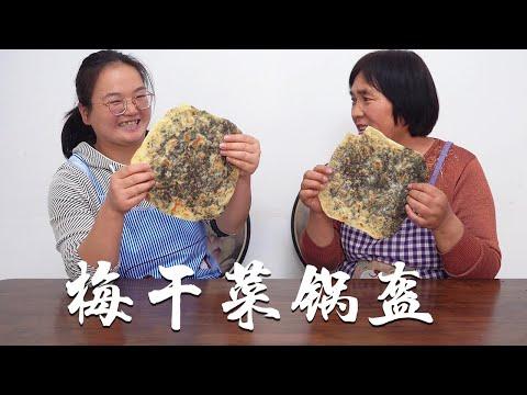 媳妇想吃干菜饼,天天奶奶用苋菜做梅干菜锅盔,酥香味美,过瘾!【乡村的味道官方频道】