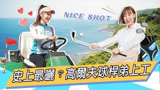 超曬超辛苦工作 李懿的一日高爾夫球桿弟【懿想天開EP40】