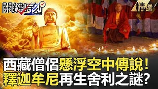【關鍵時刻精選】西藏僧侶懸浮空中傳說!釋迦牟尼再生舍利之謎?