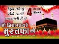 लो आ गयी दिल को छू लेने वाली कव्वाली - Ho Ziyarat Dare Mustafa Ki (Aslam Akram Sabri) - Bismillah video download