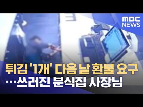 새우튀김 '1개' 다음 날 환불 요구…쓰러진 분식집 사장님