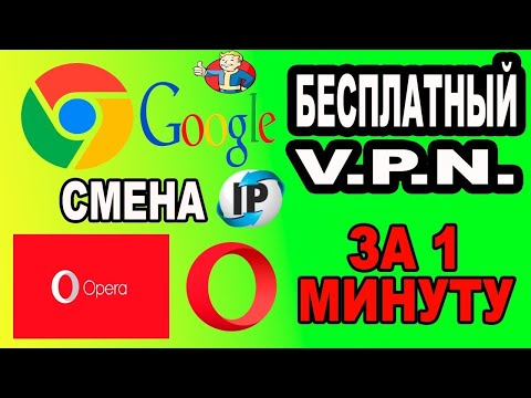 БЕСПЛАТНЫЙ VPN ДЛЯ GOOGLE CHROME. СМЕНА  IP