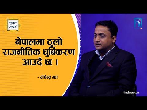 नेपालमा ठुलो राजनीतिक धुर्बिकरण आउदै छ : दीपेन्द्र झा