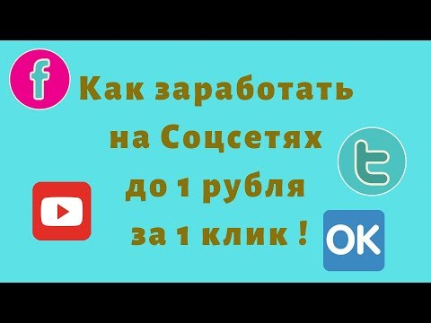 Как заработать в соцсетях до 1 рубля за клик!