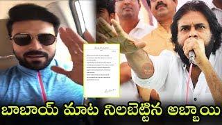 బాబాయ్ మాట నిలబెట్టిన అబ్బాయి Ram Charan Accept Pawan Kalyan's Wish To Adopt Village   Telugu Tonic
