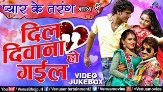 Dil Diwana Ho Gayil | दिल दिवाना हाे   - YouTube