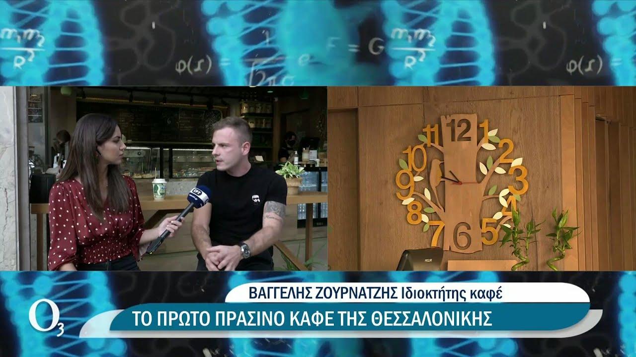 """Το πρώτο """"πράσινο"""" καφέ της Θεσσαλονίκης   05/10/2021   ΕΡΤ"""