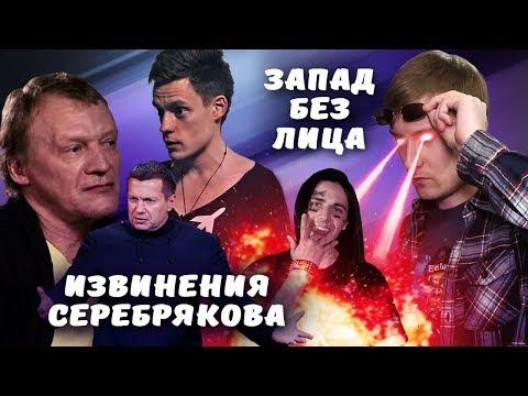 ЗАПАД УРОНИЛ ФЕЙСА / ИЗВИНЕНИЯ СЕРЕБРЯКОВА