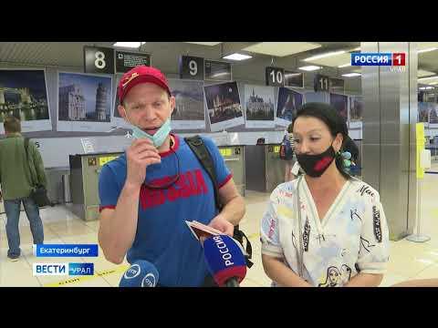 Итоговый выпуск «Вести-Урал» от 22 июня