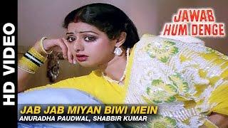 Jab Jab Miyan Biwi Mein - Jawab Hum Denge | Anuradha