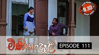 Minigandela   Episode 111   Sirasa TV 16th November 2018 [HD]
