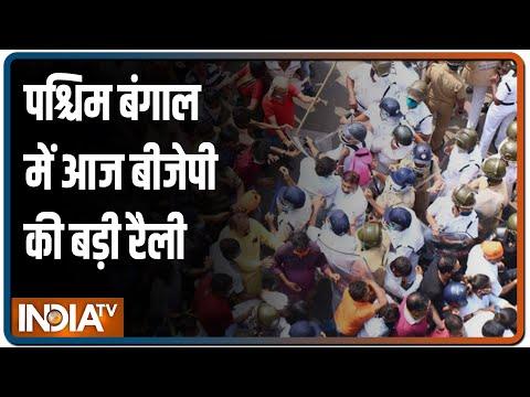 प.बंगाल में आज BJP की Titagarh में बड़ी रैली, पार्टी नेता Manish Shukla की मौत पर हो रहा है बवाल