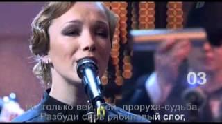 03 - Ольга - Гарик Сукачёв, Дарья Мороз, Пелагея