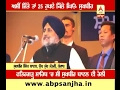 Big deal with Punjabis for elections by Akali Dal