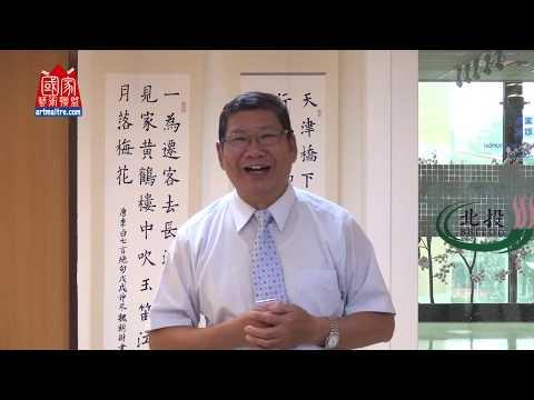 2019三民書畫會會員聯展開幕式 三民書畫社社長 魏朝財