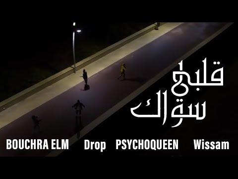 Bouchra - 9albi Makansh Fih Siwak (feat. Psychoqueen, Drop & Wissam)