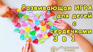 ❤РАЗВИВАЮЩАЯ ИГРА ДЛЯ ДЕТЕЙ С СЕРДЕЧКАМИ 3 в 1♥♡♥.ОТКРЫТКА,ВАЛЕНТИНКА.Educational game for kids