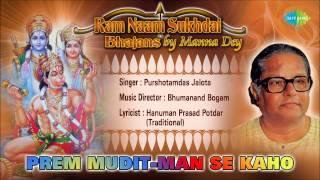Prem MuditMan Se Kaho