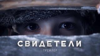 «Свидетели» — трейлер фильма (2018)