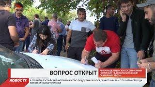 Проблему ввоза автомобилей из Южной Осетии будут решать совместно с властями соседнего государства