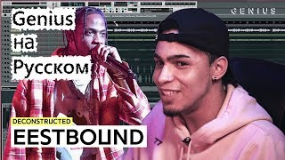 "Genius на русском: The Making Of Travis Scott's ""Antidote"" With Eestbound"